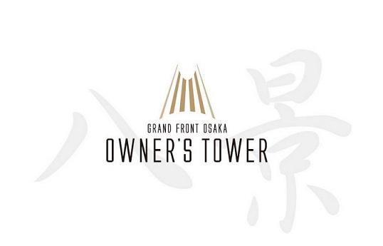 グランフロント大阪オーナーズタワーの画像